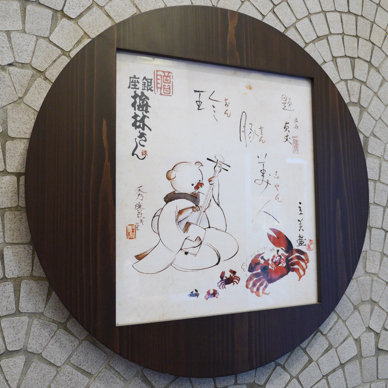 五代目一龍斎貞丈師から贈られた色紙に描かれた珍豚美人