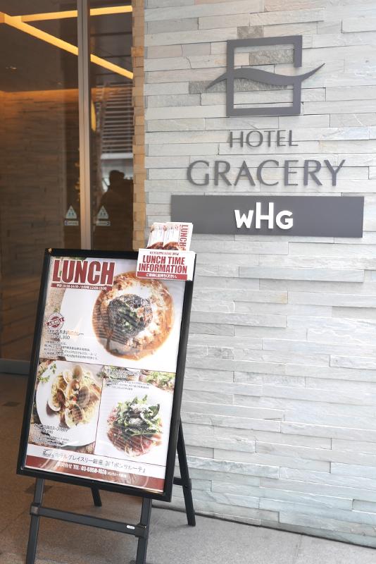 ホテルグレイスリー銀座3F「ボンサルーテ」