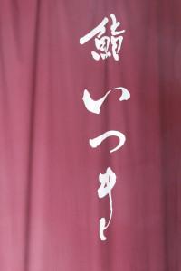 エンジの店名入りの旗のアップ写真