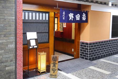 野田岩 入口