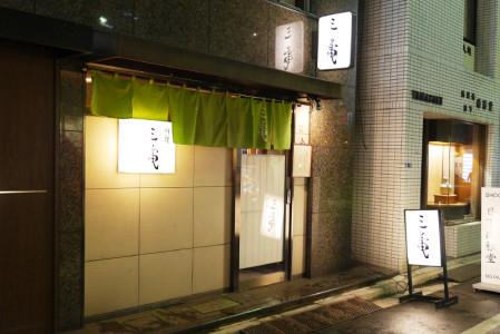 三亀さん夜の外観