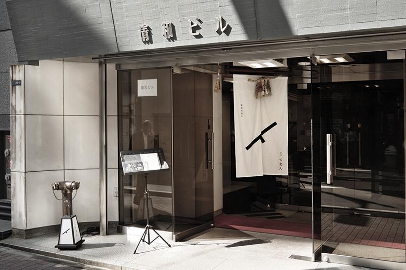 清和ビルの地下1階