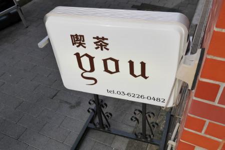 喫茶ユーの外看板
